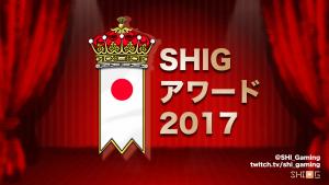 SHIGアワード告知01