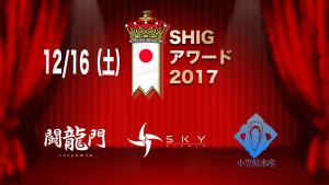 SHIGアワード発表会01